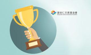 Sayling Wen Cultural & Educational Foundation Honors NXTEducator Global Educational Innovation Awards